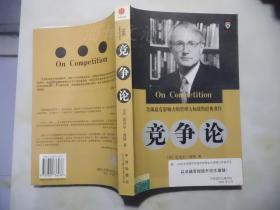全球最有影响力的管理大师波特经典著作:竞争论(附光盘)