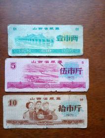 山西省粮票(1971年版)拾市斤、伍市斤、壹市两(三张)