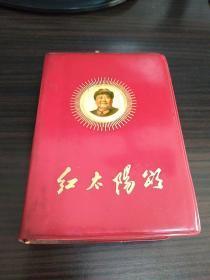 红太阳颂(林彪语录无,江青版画像全) 保真图片很详细