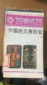中国的文房四宝