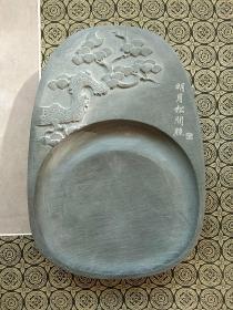 士人藏砚◆浩然斋集砚之五:《明月松间照》砚台