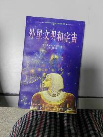 外星文明和宇宙