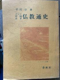 インド 中国 日本 仏教通史