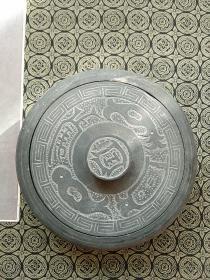 士人藏砚◆浩然斋集砚之六:《汉纹圆形砚》砚台