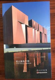 云南省博物馆观众服务手册