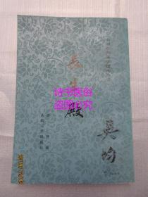 长生殿——中国古典文学读本丛书