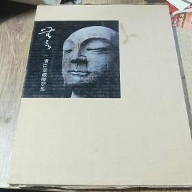 二清臣堂藏雕塑集 8开精装 原函套
