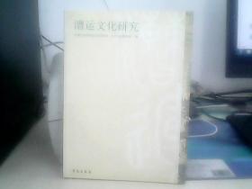 漕运文化研究