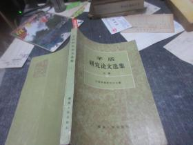 茅盾研究论文选集 上册