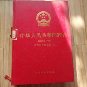 中华人民共和国药典《一,二部》