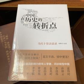 中国在历史的转折点:当代十贤访谈录