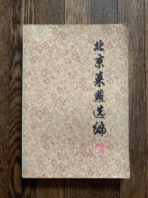 菜谱七种,上海华侨饭店1976年