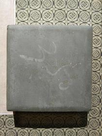 士人藏砚◆浩然斋集砚之十四:《方形罗纹砚》砚台