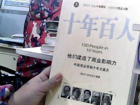 十年百人(上)