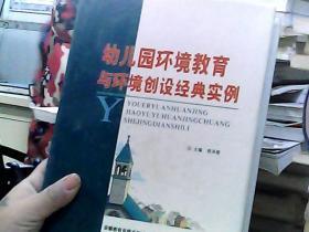 幼儿园环境教育与环境创设经典实例(上 册)