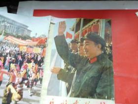 民族画报 1976.12.