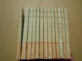 《明史》(存1,3,5----15  共13册