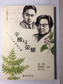 【正版,全新】《辛酸与荣耀——中国科学的诺奖之路》