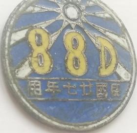 淞沪会战~民国二十七年88师(番号章)