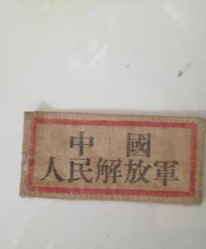 1954年中国人民觧放军胸标一枚保真