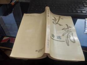 艾青诗选 人民文学出版社 书边有轻微水印看图