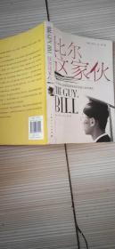 比尔这家伙