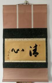 日本回流 民国书法,茶挂