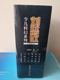 刘慈欣少儿科幻系列 刘慈欣签名