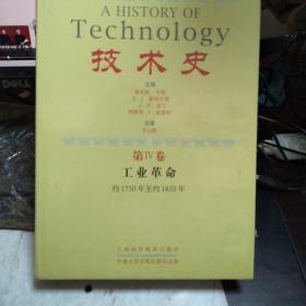【包邮】(精装)技术史第IV卷:工业革命(约1750年至约1850年)