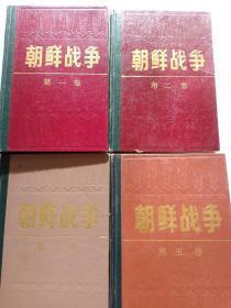 朝鲜战争共四卷