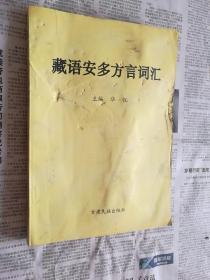 藏语安多方言词汇