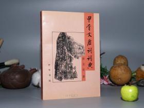 甲骨文虚词词典