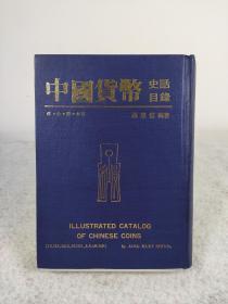 张惠信《中国货币史话目录》1982年初版