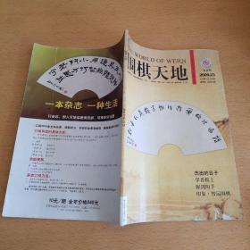 围棋杂志:围棋天地2009 23