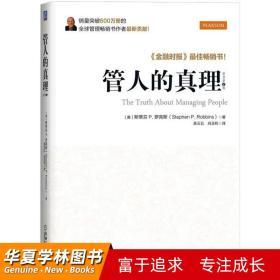 管人的真理 原书第4版 斯蒂芬 P. 罗宾斯 策略思维 卓有成效的管理 从优秀到卓越 现代公司管理 管理的实践 组织与管理研究方法