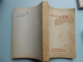 《上海新闻出版 》(1987合订本)有上海出版局信件1张