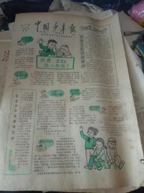 中国少年报--1979年11月21日刊有连环画哪咤闹海
