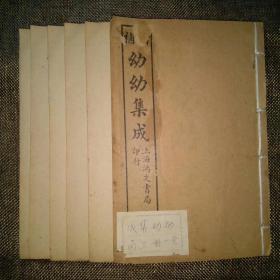 117393民国石印本《幼幼集成》一套六册全!
