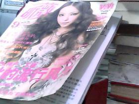 昕薇  2007年第九期
