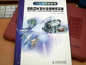 中文版会声会影9家庭dv影片处理典型事例   F4
