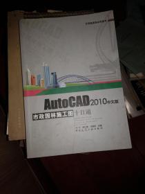 AutoCAD2010中文版市政园林施工图十日通