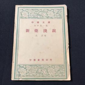 中华文库初中第一集《新药浅说》民国三十七年