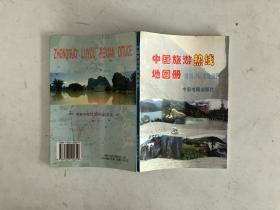 中国旅游热线地图册 附新、马、泰旅游图
