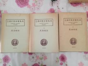 稀缺绝版书近世汉方医学书集成 三册合售700元包邮 该3本为尾台榕堂《类聚方广义》(中文版)、《方剂杂志·橘黄医谈》(前为日文 后为中文)、《重校药征·医余》(中文版)。书为大32开硬精装 带书盒 95品自然旧。