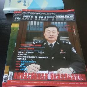 现代世界警察 2018年第一、二、六期,三册合售