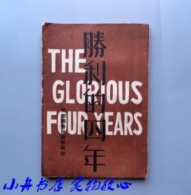 江西上饶战地图书出版社 1941年9月初版《胜利的四年》(收蒋介石、郭沫若等文;珍贵抗战文献)稀见包递