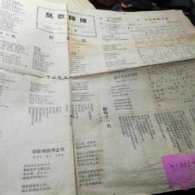 【报纸】凯歌震震 1977.8---欢呼党的十一大胜利召开 (芜湖市文化馆)