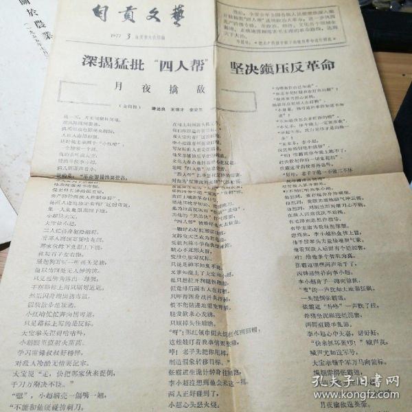 【报纸】自贡文艺 1977.3(深揭猛批四人帮......)