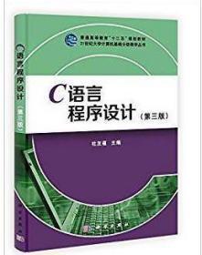 二手C语言程序设计 杜友福 9787030350763 科学出版社
