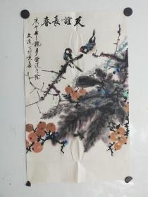 1990年北京亚运会时期  文选(汤文选?) 枇杷小鸟 尺寸59wx41